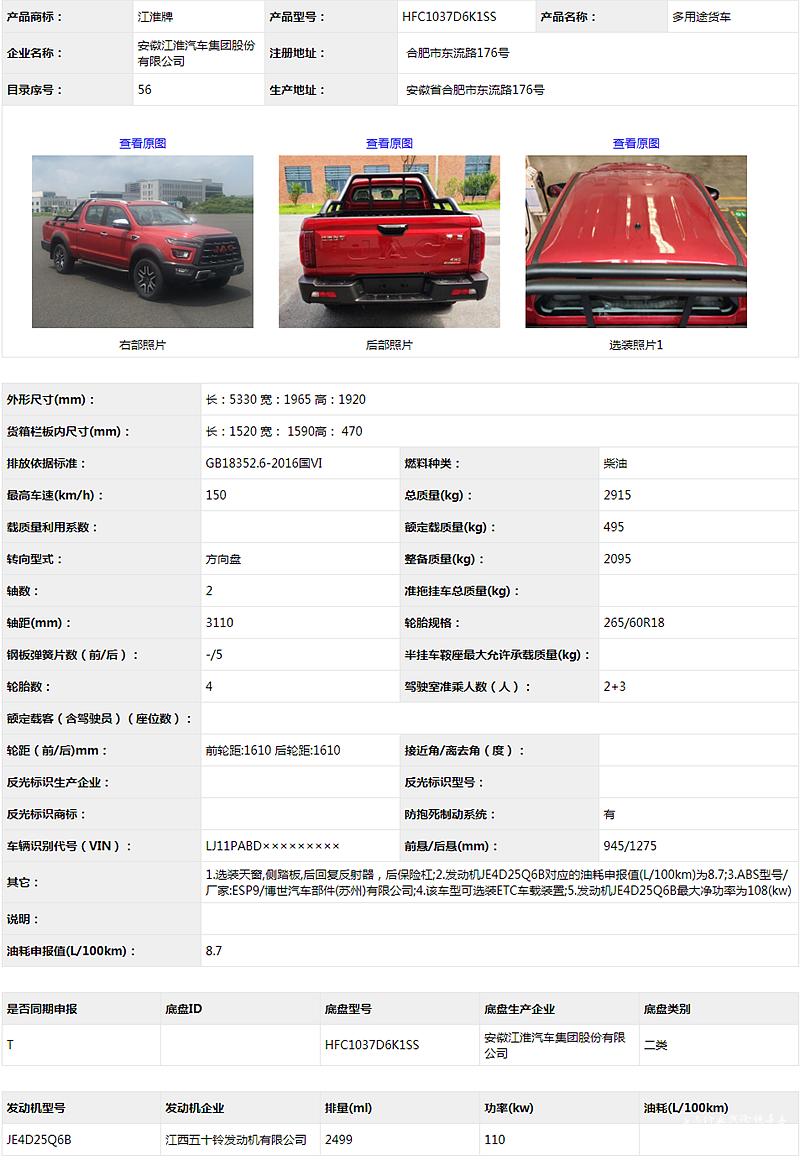 江淮悍途申報圖曝光 增加2.5T柴油自動擋