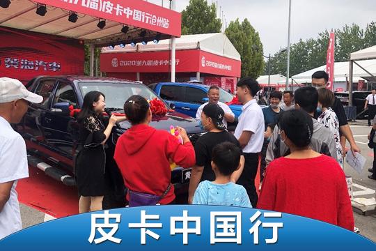 皮卡中国行初来沧州 6万级国六b大皮卡黄海N1S获追捧