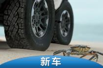 像螃蟹一樣行駛 悍馬純電動皮卡下月發布