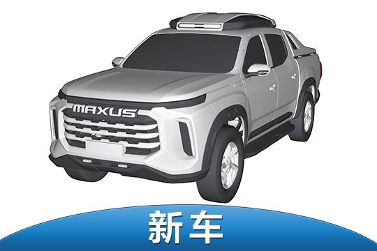上汽NEW皮卡专利图曝光 将亮相北京车展