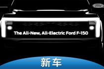 全球皮卡老大發話:我要出純電動F-150了