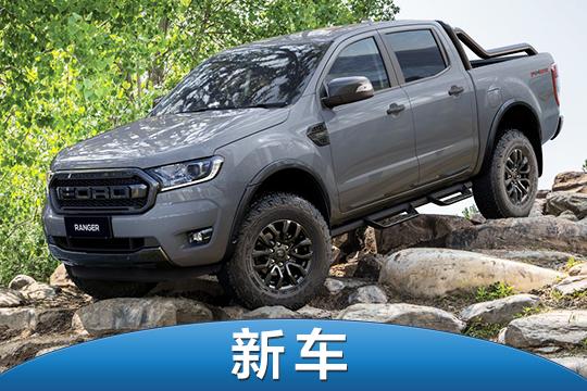 澳洲专供 福特将推出Ranger新车型