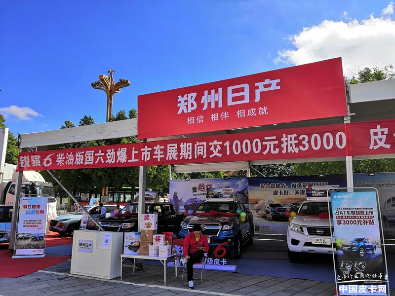 国际品质走进市场一线 郑州日产亮相皮卡中国行昭通站