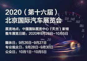 2020(第十六屆) 北京國際汽車展覽會
