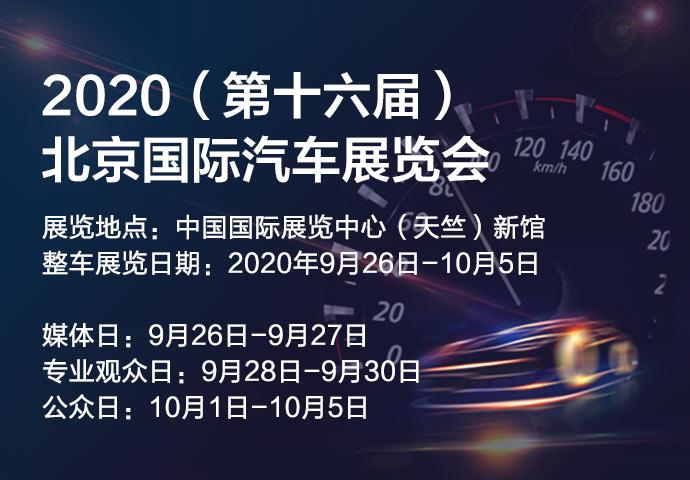 2020(第十六屆)北京國際汽車展覽會