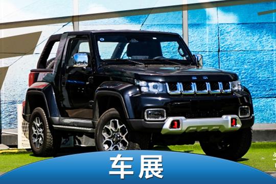 北京車展探館:越野新玩具 新款北京F40皮卡將亮相