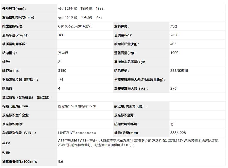 年内上市 郑州日产纳瓦拉国六自动挡过审
