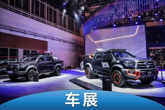 2020北京車展:長城電裝炮售價公布 黑彈、野裝炮、旅裝炮亮相