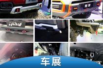 隱秘的角落 北京車展上那些皮卡的拖車鉤