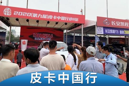 江西五十铃经典瑞迈皮卡中国行专场上市,展示经济工具车的魅力