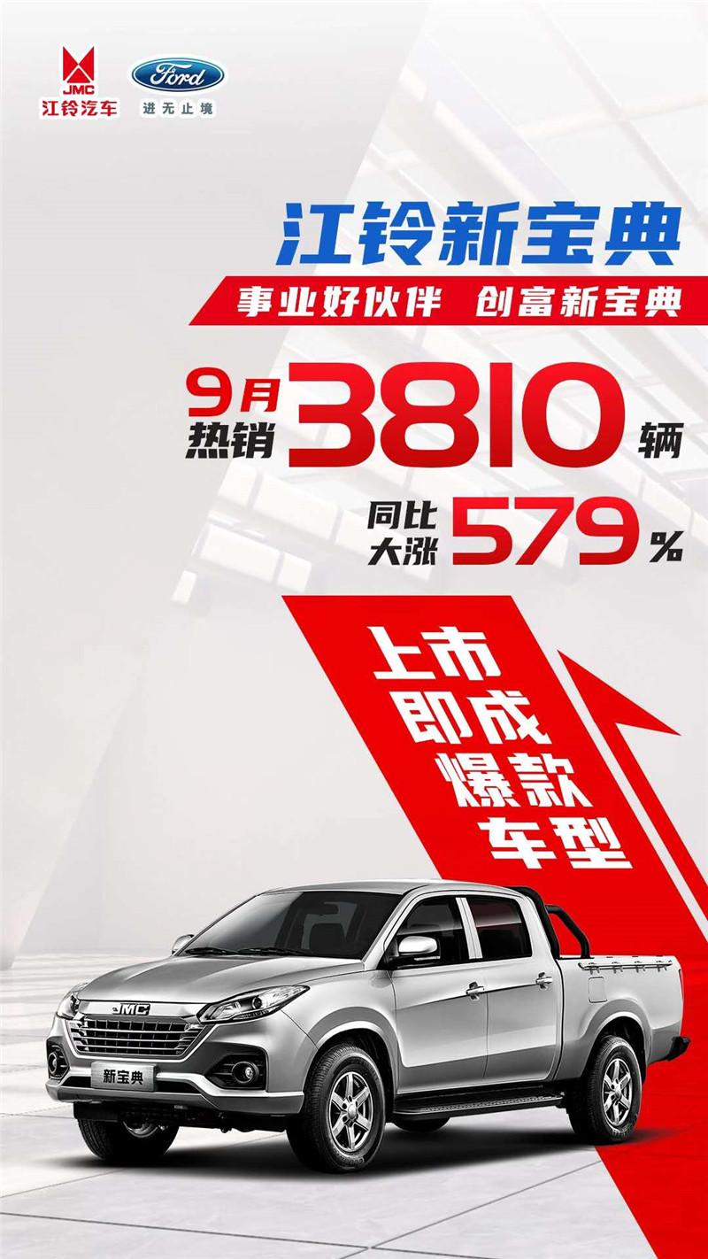 全系暴增73.7%,新宝典大涨579%,江铃皮卡公布9月销量