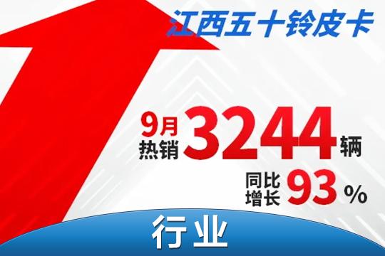 热销3244辆 江西五十铃皮卡9月产销快报