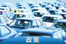 鼓励汽车消费 各地皮卡消费补贴政策汇总