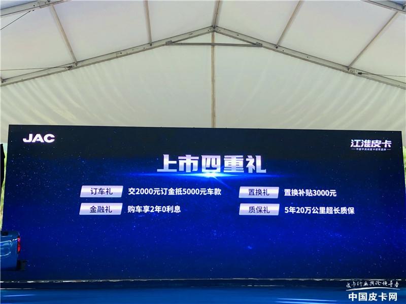 悍途!江淮皮卡高端品牌發布;T8 PRO全球上市,9.98萬起