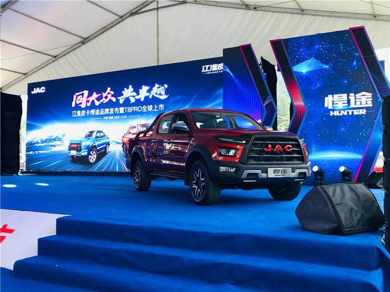 悍途!江淮皮卡高端品牌发布;T8 PRO全球上市,9.98万起