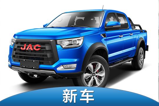 共计24款车型 江淮T8 PRO详细售价及配置公布