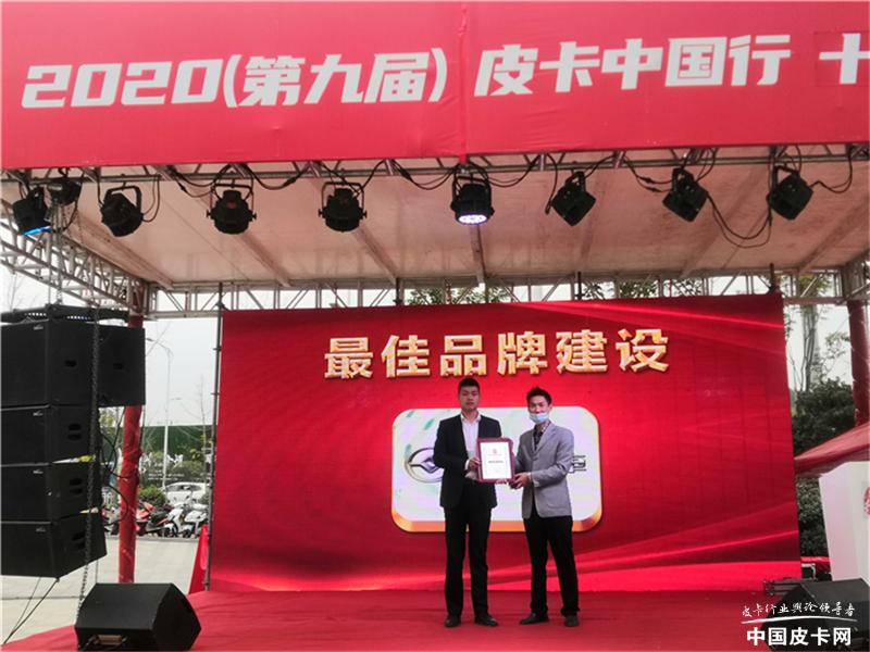 皮卡中国行十堰开展 黄海皮卡获最佳品牌建设奖
