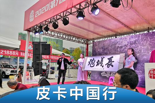 宣扬皮卡文化从娃娃抓起 长城越野炮玩嗨皮卡中国行十堰站