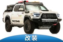 為野外露營準備 豐田推出塔庫瑪戶外版