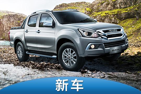 现金最高直降10000元 江西五十铃D-MAX开启官方促销