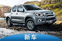 現金最高直降10000元 江西五十鈴D-MAX開啟官方促銷