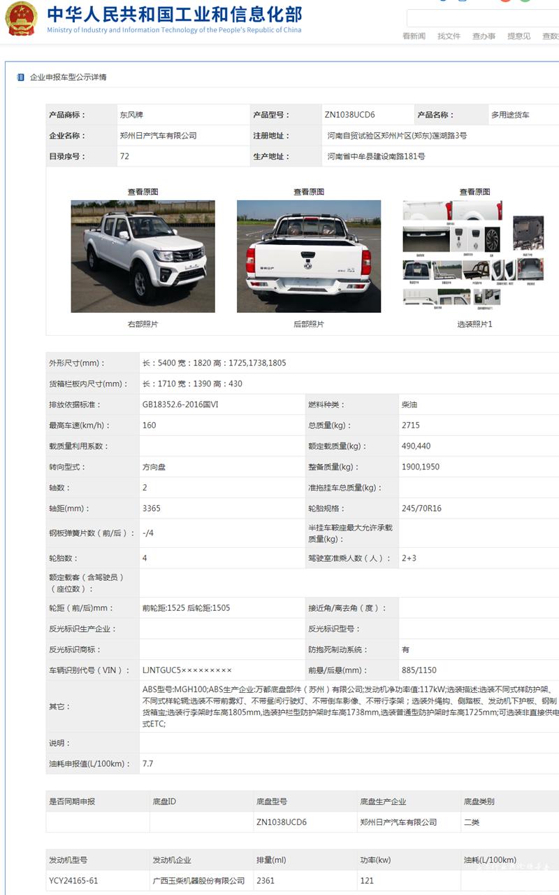 汽柴油/长短轴/二四驱兼备 全新锐骐申报信息曝
