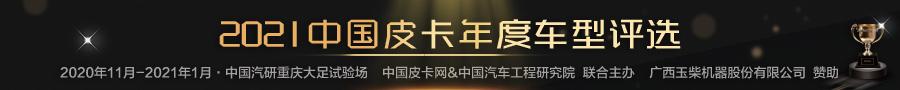 2021中国皮卡年度评选