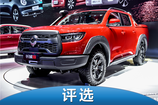 越野炮、风骏7领衔 长城三款皮卡参评2021年度车型评选
