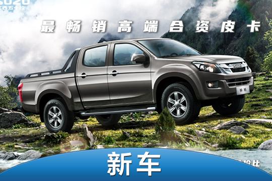 最畅销高端合资皮卡 国六铃拓自动挡车型即将上市