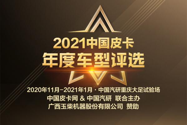 """最全皮卡车型大集结 """"2021中国皮卡年度车型评选""""正式启动"""