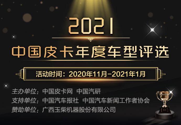 2021中國皮卡年度車型評選