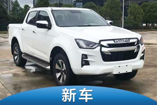 泰国版外观/带原厂货箱盖 新款1.9T D-MAX过审