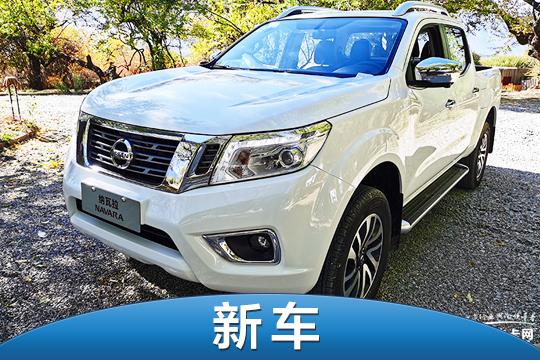 19.98万元 郑州日产纳瓦拉国六AT预售