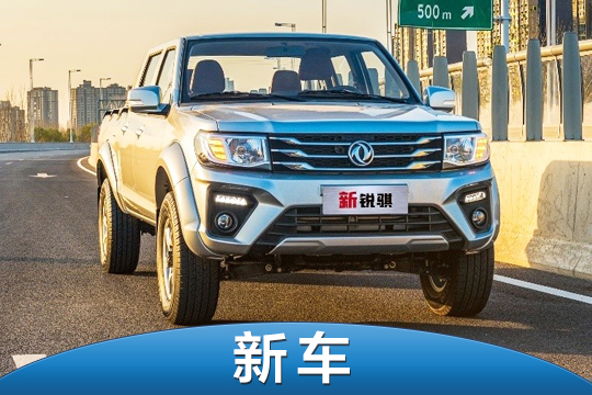 7.98-11.58万元 郑州日产新锐骐全国预售