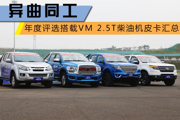 盘点年度评选中搭载VM 2.5T发动机的皮卡