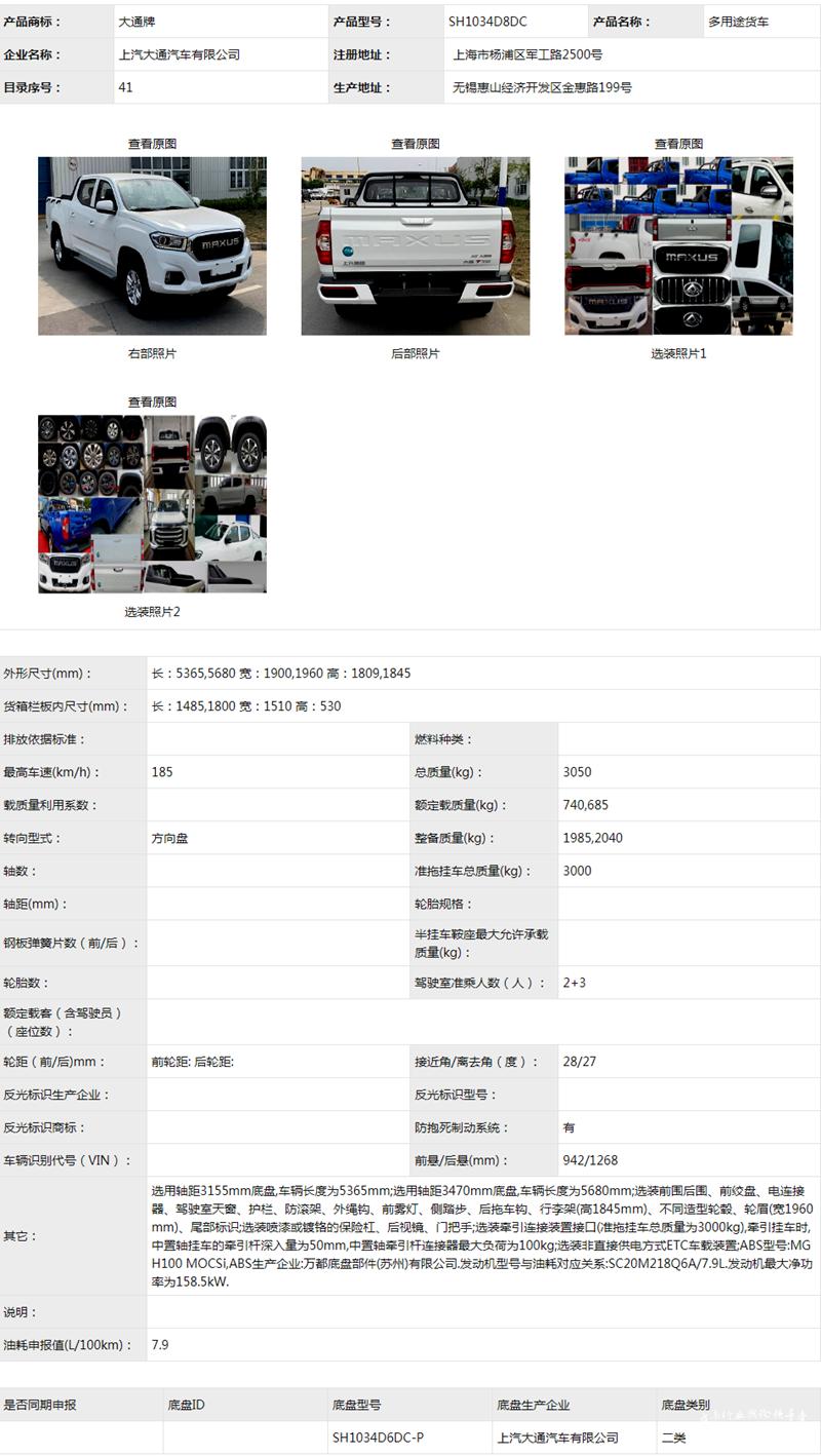 越野版/纯电动版都有 上汽皮卡T80/上汽NEW申报图曝光