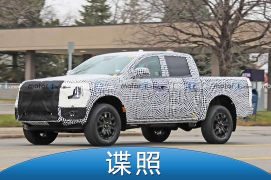 预计2022年发布 全新一代福特Ranger谍照曝光
