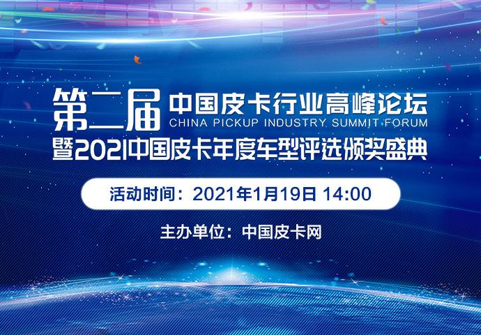 第二屆中國皮卡行業高峰論壇暨頒獎盛典