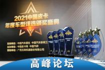 """积极促进产业发展 """"第二届中国皮卡行业高峰论坛暨2021中国皮卡年度车型评选颁奖盛典""""正式召开"""