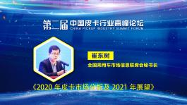 2020年皮卡市场分析及2021年展望