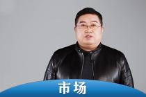 张昊保:皮卡行业逆势而上,成为汽车市场新蓝海
