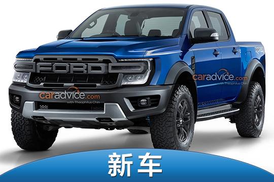 搭载3.0T双涡轮V6发动机 福特Ranger性能版谍照曝光