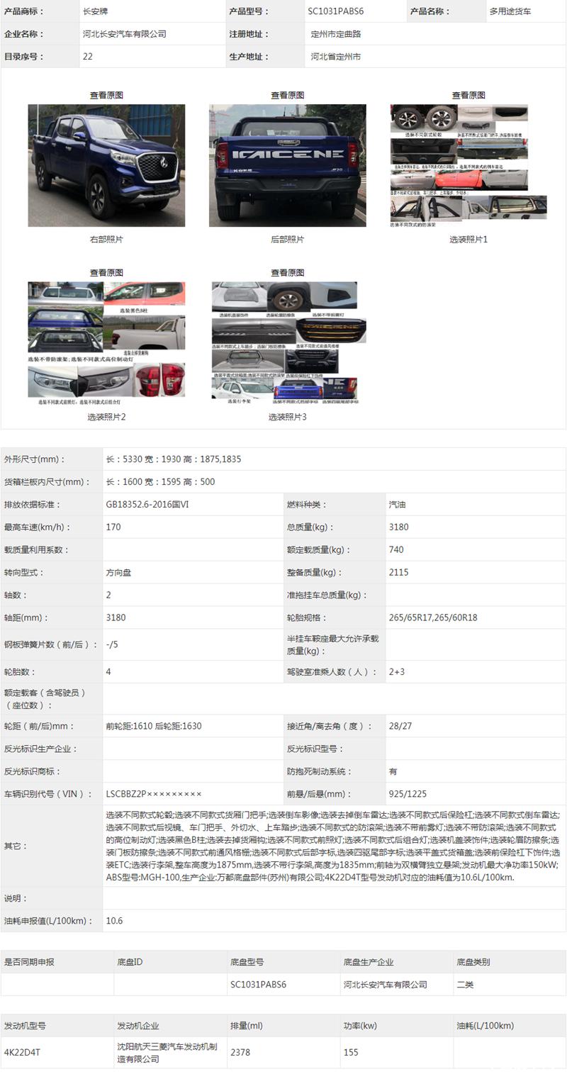 采用品牌标识 新款长安凯程F70申报信息曝光