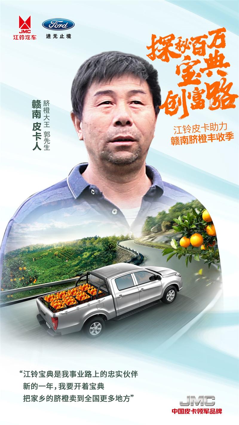 """""""脐橙大王""""的发家史:开江铃宝典走创富之路"""