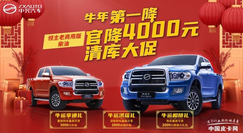 中兴多款新车开启预定 现款车型降价促销