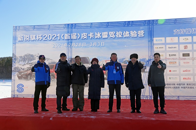 挑戰極寒之境!2021(首屆)皮卡冰雪駕控體驗營黑河開幕