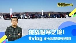 挑战极寒之境!#vlog 皮卡冰雪驾控体验营