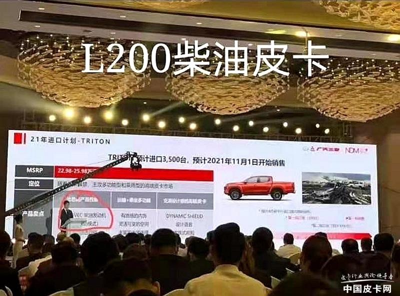 預計11月上市 三菱L200將進口銷售