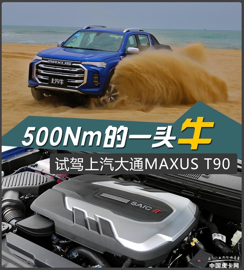 500N·m的一头牛 试驾上汽大通MAXUS T90