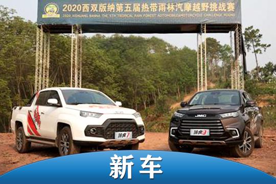 够硬派,够越野!江铃域虎原厂素车挑战雨林专业越野赛道